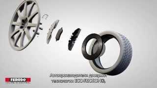 Тормозные колодки Ferodo с технологией ECO-FRICTION