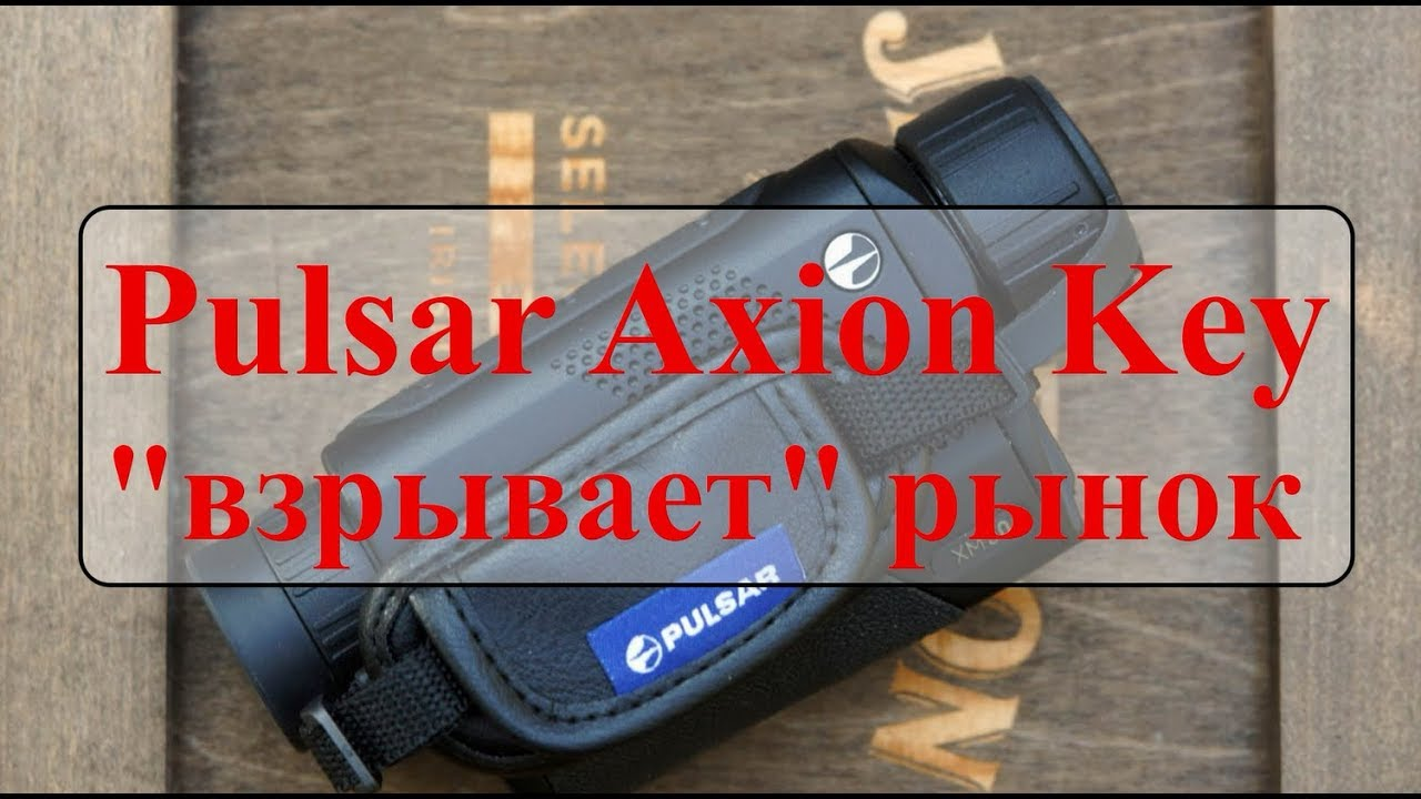 Видео о товаре Тепловизор Pulsar Axion Key XM30