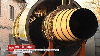 """Найбільший експонат: двигун від знаменитої """"Мрії"""" доправили в Музей новин"""