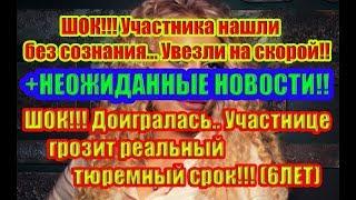 Дом 2 Новости 7 Декабря 2018 (7.12.2018) Раньше Эфира