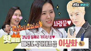 ♨핫클립♨[HD] 매력도 국가대표급↗ 진정한 강남의 주인♡ '이상화' #아는형님 #JTBC봐야지