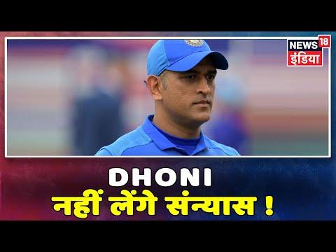 Breaking   MS Dhoni अभी नहीं लेंगे संन्यास, Kohli, Shastri चाहते है धोनी अभी और खेले