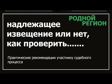 Надлежащее извещение или нет, проверяем // РОДНОЙ РЕГИОН