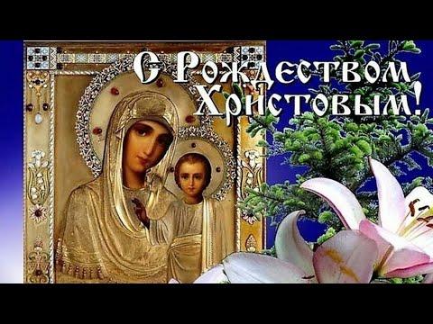 Поздравление с Рождеством Христовым/ Футаж/ Открытка/ Рождество/