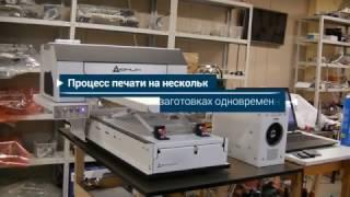 УФ А3 ЮНИК - печать нескольких заготовок