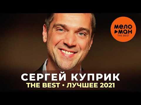 Сергей Куприк - The Best - Лучшее 2021