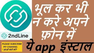 2nd line app is a  harmfull apps,Application misused BY terrorist