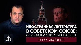 Иностранная литература в Советском Союзе: от Хэмингуэя до Стивена Кинга\Егор Яковлев