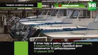 Государство спасло Татфлот: корабли выйдут в навигацию | ТНВ