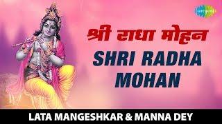 Shri Radhamohan | श्री राधा मोहन | Satyam