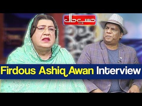 Hasb e Haal 9 August 2018 | Firdous Ashiq Awan Interview | حسب حال | Dunya News