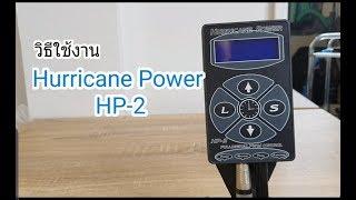 วิธีใช้หม้อแปลง Hurricane HP-2 ฉบับง่าย : ดูแล้วใช้ได้เลย
