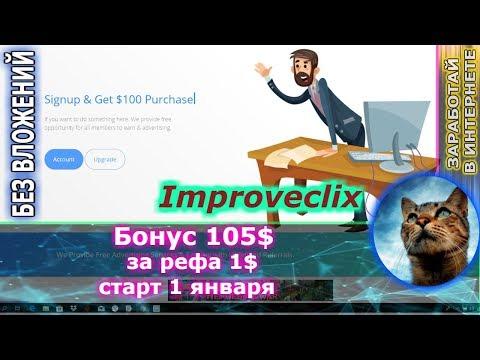 НЕ ПЛАТИТ!!!!!!!!!!!!!improveclix - Новый букс 105$ за регистрацию ( БЕЗ ВЛОЖЕНИЙ )