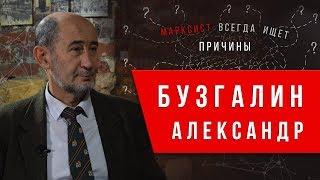Марксист всегда ищет причину - Александр Бузгалин