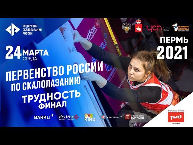 Первенство России по скалолазанию Пермь-2021. Трудность. Финал.