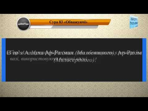 Читання сури 083 Мутаффіфін (Міряючи неправдиво) з перекладом смислів на українську мову (Васфар)