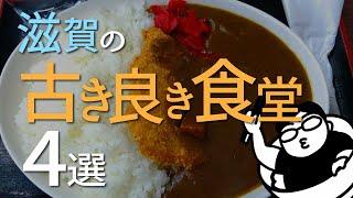 【湖国のグルメ特別編】滋賀の古き良き食堂4選