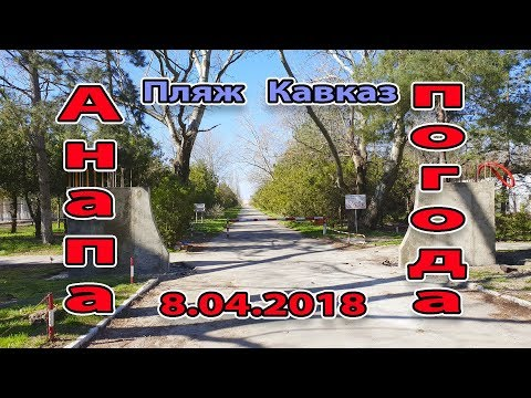 Анапа. Погода. 8.04.2018 Христос воскрес. Пляж Кавказ