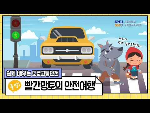 도로안전 교육용 애니메이션이미지