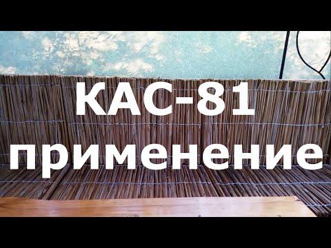 КАС-81 применение. Пчеловодство