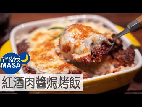 很簡單的紅酒牛肉燉飯的作法 還可以改成義大利麵