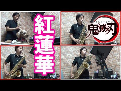 紅蓮華 - 鬼滅の刃 by muta-saxyoutube thumbnail image