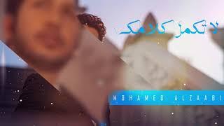 محمد الزعابي - لا تكمل كلامك | 2014 تحميل MP3
