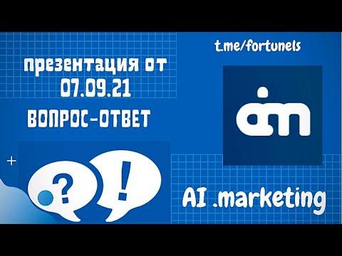 #aimarketing Презентация AI MARKETING от 07.09.21