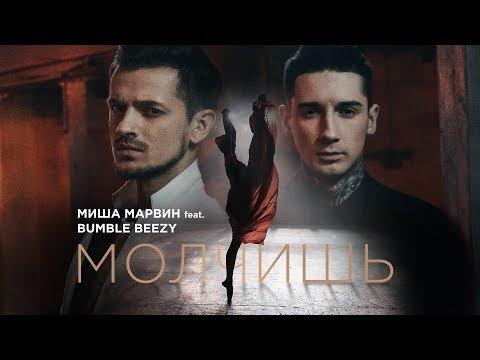 Миша Марвин - Молчишь (Feat. Bumble Beezy)