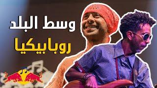 وسط البلد - روبابيكيا (شعبي) Wust El Balad - Robabekya | Red Bull SoundClash تحميل MP3