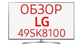 Телевизор LG 49SK8100 SUPER UHD телевизор с технологией Nano Cell™, Local Dimming,  Alpha 7 Processor, Smart TV, WebOs от компании Telemaniya - видео