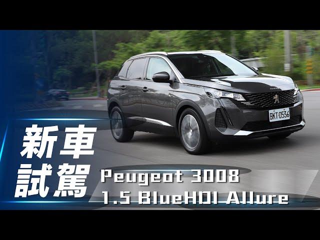 【新車試駕】Peugeot 3008 1.5 BlueHDI Allure 休旅大獅 換臉再戰【7Car小七車觀點】