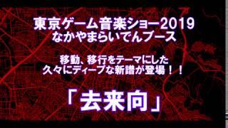 10/27(日)M3-2019秋 サークル参加します