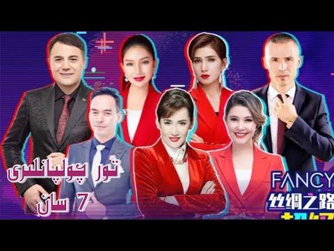 تور چولپانلىرى پىروگراممىسى  7 سان | Tor Cholpanliri 7 San | Uyghur 2021 | Uyghur | уйхур
