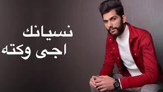 سعد التركماني - متندم ( حصريا ) 2020 | Saad AL Turkmany - Metnadem