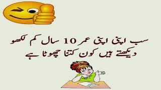 New Funny Jokes In Urdu  Lateefon Ki Dunya  Make Of Joke