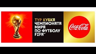 Тур Кубка Чемпионата мира по футболу FIFA 2018™ с Coca-Cola   Kholo.pk