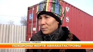 """Состоялись похороны жертв авиакатастрофы под аэропортом """"Манас"""""""