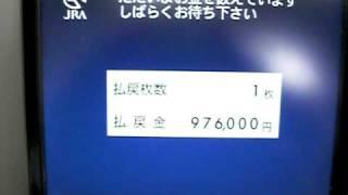 平成23年東京新聞杯万馬券払い戻し¥976,000ゲット!!