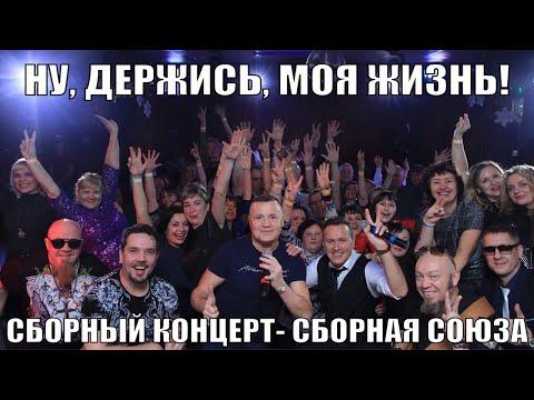 """""""НУ, ДЕРЖИСЬ, МОЯ ЖИЗНЬ!"""" - Сборный концерт - Сборная Союза"""