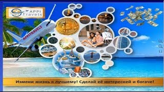 Уникальный маркетинг план APPI Travels