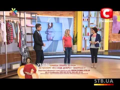 Как беременной женщине выглядеть стильно - Все буде добре - Выпуск 140 - 28.02.2013