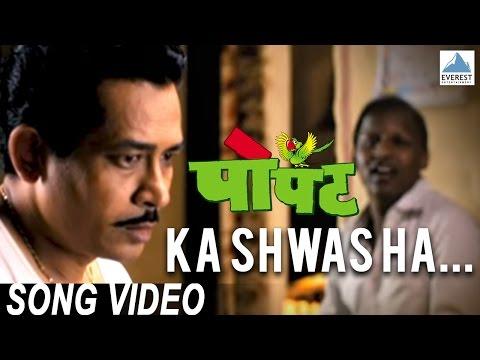 Ka Shwas Ha