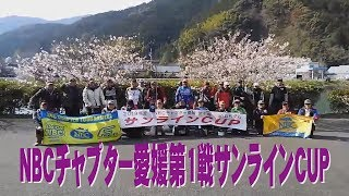 NBCチャプター愛媛 第1戦 サンラインCUP Go!Go!NBC!
