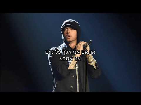 Eminem - Walk On Water ft. Beyonce - מתורגם (hebsub)