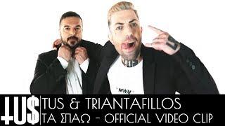 Tus ft. Triantafillos - Τα Σπάω - (Official Remix)