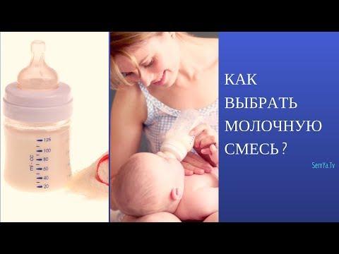 Выбор Смеси для Кормления | Запор, Аллергия, Понос - Детское Питание