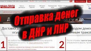 Отправка денег в ДНР и ЛНР