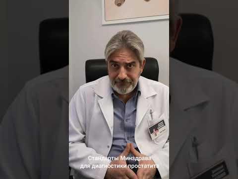 Имунофан лечение простатита