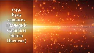 049. Буду славить (Валерий Сасиев и Белла Пагиева)
